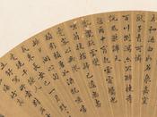 Calligraphy on folding fan by Wang Maolin